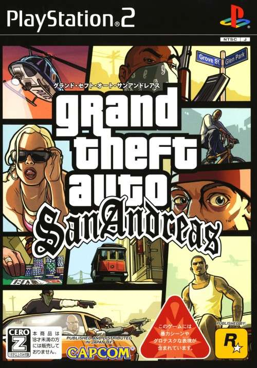la Portada de la edición japonesa de Grand Theft Auto: San Andreas