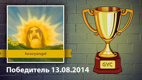 el Ganador del concurso de los resultados de la 13.08.2014