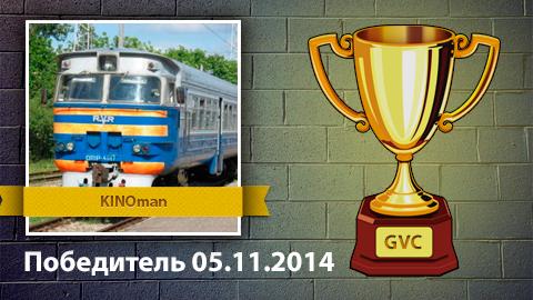 el Ganador del concurso de los resultados de la 05.11.2014
