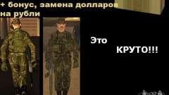Skin reemplaza PD, el ejército y una piel del FBI para GTA San Andreas